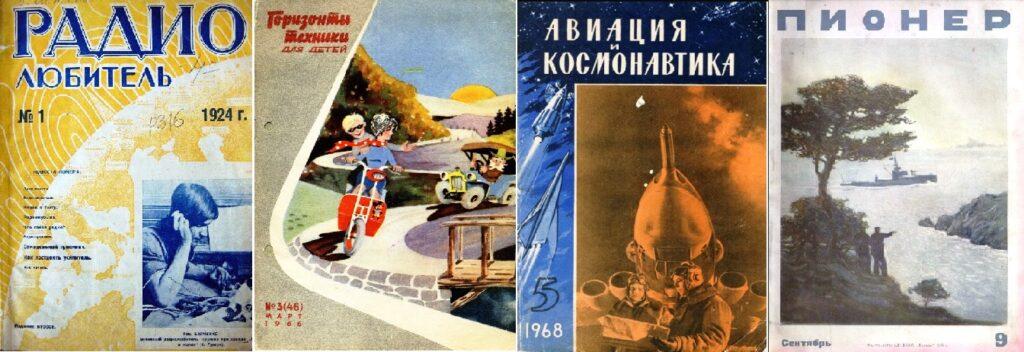 Журналы СССР, 118 наименований, скачать.